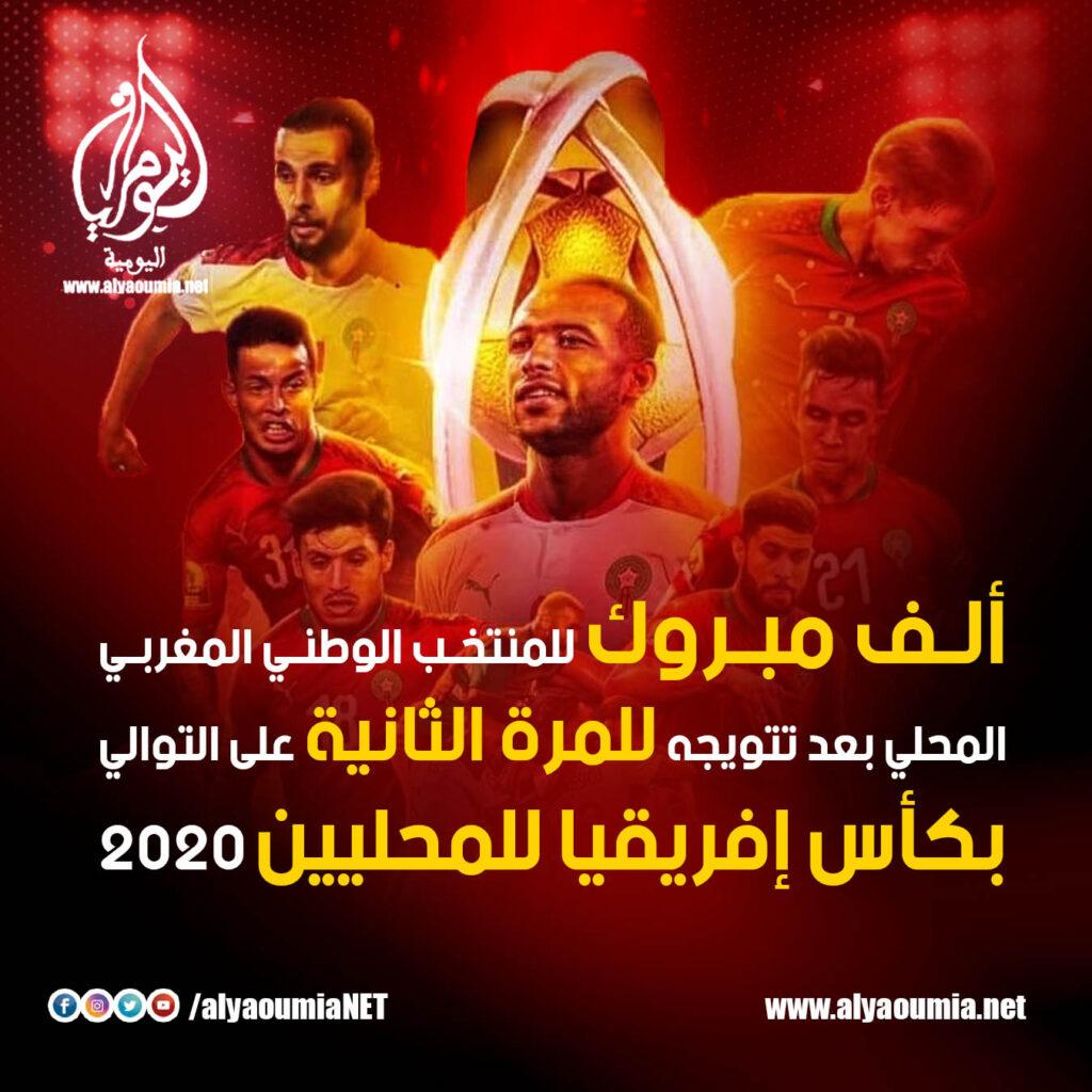 sport-alyaoumia-1