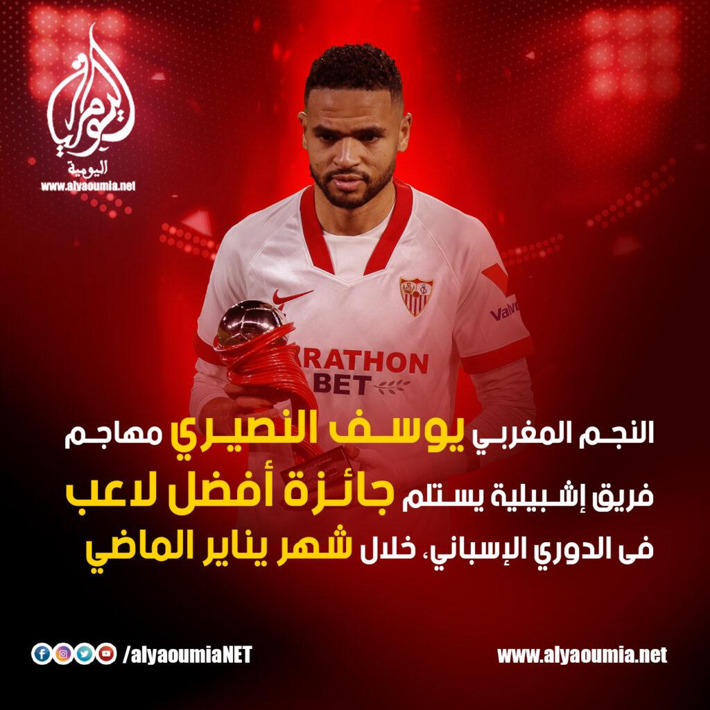 sport-alyaoumia