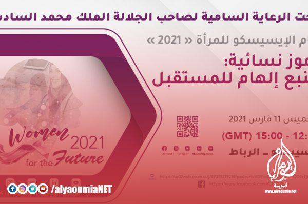 بمشاركة أميرات وسيدات أول ووزيرات: الخميس المقبل.. الإيسيسكو تنظم احتفالية دولية كبرى لإطلاق عام المرأة 2021
