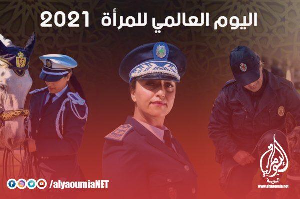 حموشي يحتفي بالنساء الشرطيات ويوجه رسالة لهن